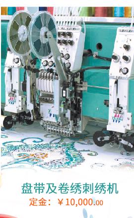 TLMX系列_环缝刺绣